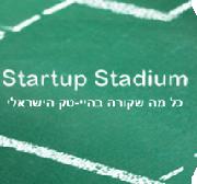 אצטדיון הסטארט-אפ