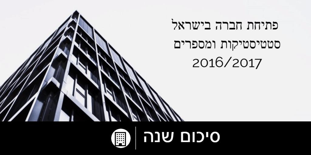 פתיחת חברה בישראל - מספרים וסטיסטיקות 2016 2017