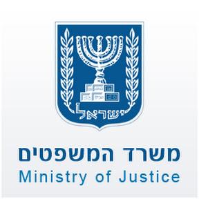 סניפי רשם לענייני ירושה בישראל