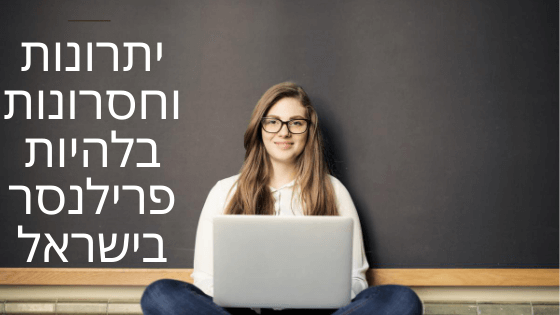 5 יתרונות וחסרונות בלהיות פרילנסר בישראל