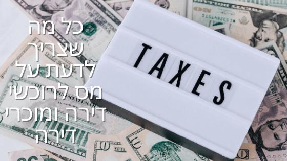 כל מה שצריך לדעת על מס לרוכשי דירה ומוכרי דירה ב2020