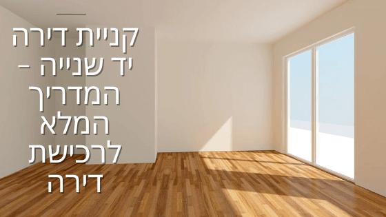 קניית דירה יד שנייה - המדריך המלא לרכישת דירה