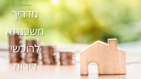 מדריך משכנתא לרוכשי דירות – המדריך המלא