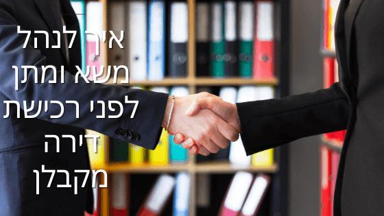 איך לנהל משא ומתן לפני רכישת דירה מקבלן
